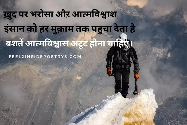 motivational shayari in hindi   motivational shayari in hindi for students   motivational shayari in hindi on life