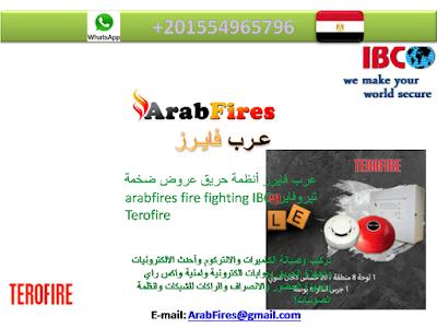 عرب فايرز أنظمة حريق عروض ضخمة تيروفاير arabfires fire fighting IBC Terofire