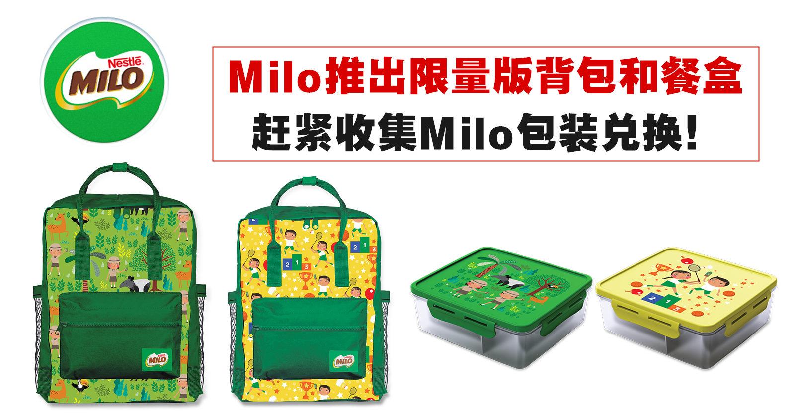 Milo推出限量版背包和餐盒