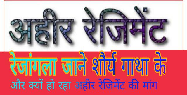 ahir regiment history in hindi