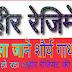 ahir regiment history in hindi: रेजांगला जाने शौर्य गाथा के और क्यों हो रहा Ahir Rejiment जाने के लिए पुरा पढ़े...