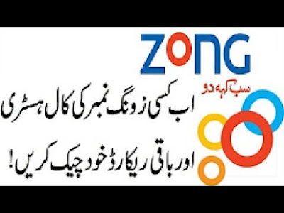 Zong Call & SMS History Check Online For Free 2021