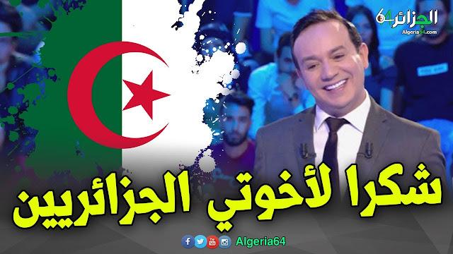 """الاعلامي التونسي علاء الشابي صاحب برنامج """" عندي ما نقولك """" : شكرا لاخوتي الجزائريين على دعمكم"""