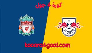 موعد مباراة ليفربول ضد لايبزيج في دوري الأبطال كوره 4 جول  والقنوات الناقلة