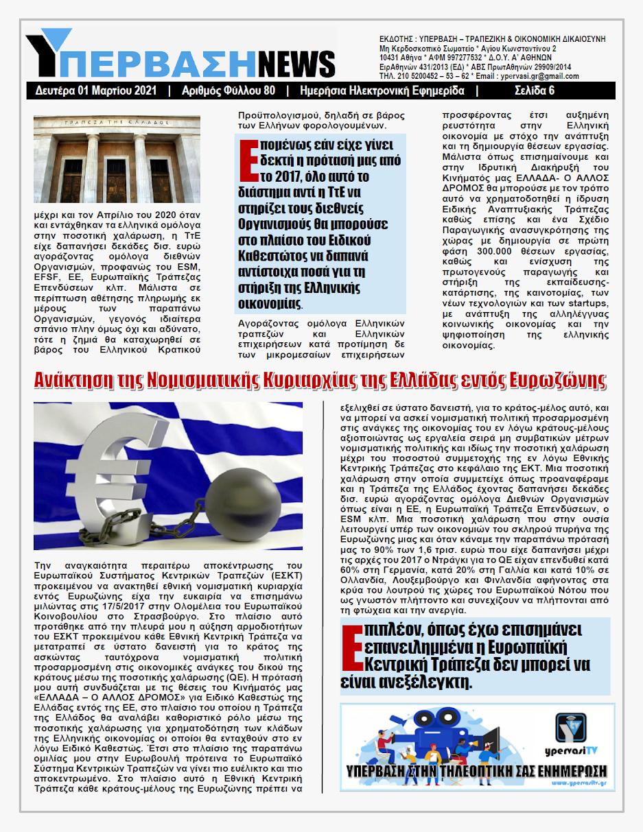 Ανάκτηση της Νομισματικής Κυριαρχίας της Ελλάδας εντός Ευρωζώνης