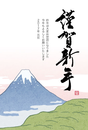 和風デザインの年賀状「富士山・謹賀新年」(酉年)