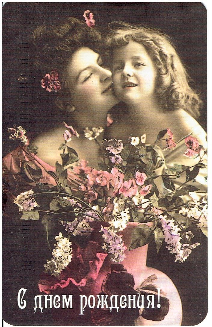 С днем рождения мама ретро открытки