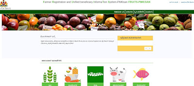 Fruits PM Kisan website Homepage