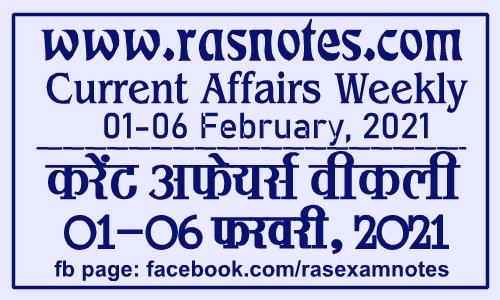 Current Affairs GK Weekly February 2021 (01-06 February) in hindi pdf | rasnotes.com
