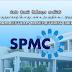 Certificate Training Programme in Pharmaceutical Manufacturing - அரச மருந்தாக்கற் பொ.உ.கூ (SPMC)