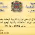 مواعيد اجراء الامتحانات بالنسبة لجميع المستويات برسم 2016 - 2017