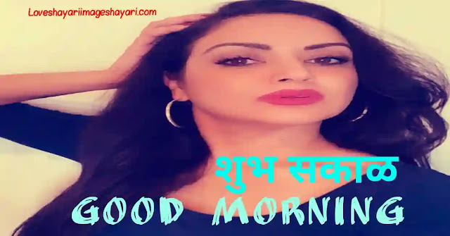 Good morning images in marathi | Shubh Sakal