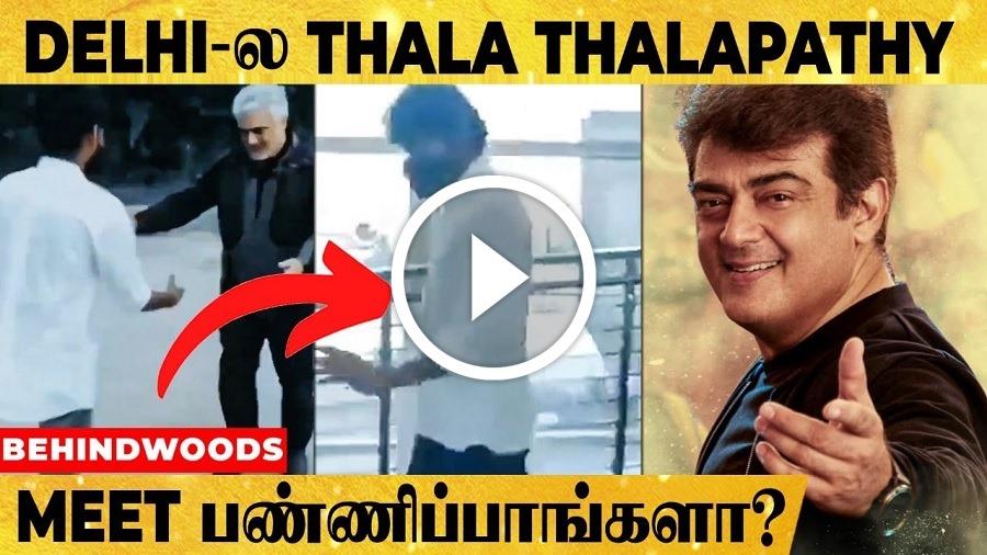 """VIDEO: """"வா நண்பா, வா…"""" கட்டிப்பிடித்த AJITH, HI சொன்ன விஜய்!"""