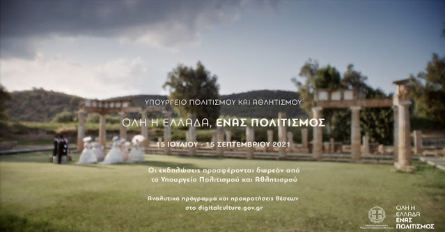 Εκδηλώσεις στην Αργολίδα του προγράμματος «Όλη η Ελλάδα ένας Πολιτισμός» 2021 (πρόγραμμα)