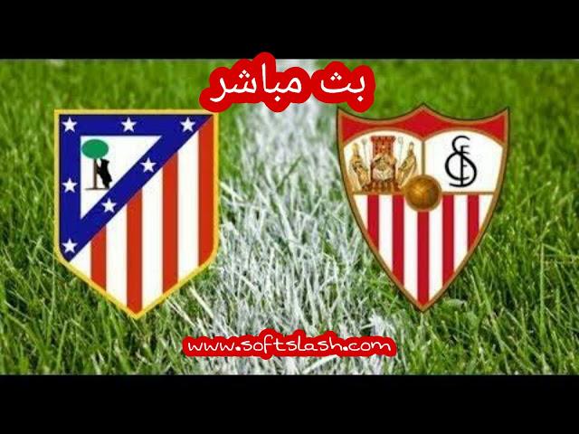 شاهد مباراة Sevellia vs Atletico de Madrid live بمختلف الجودات