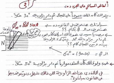 الفيزياء العاميه للصف الثالث الثانوي 2019