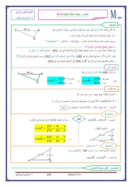 درس جيب تمام زاوية حادة - الدرس 1 الرياضيات الثانية إعدادي