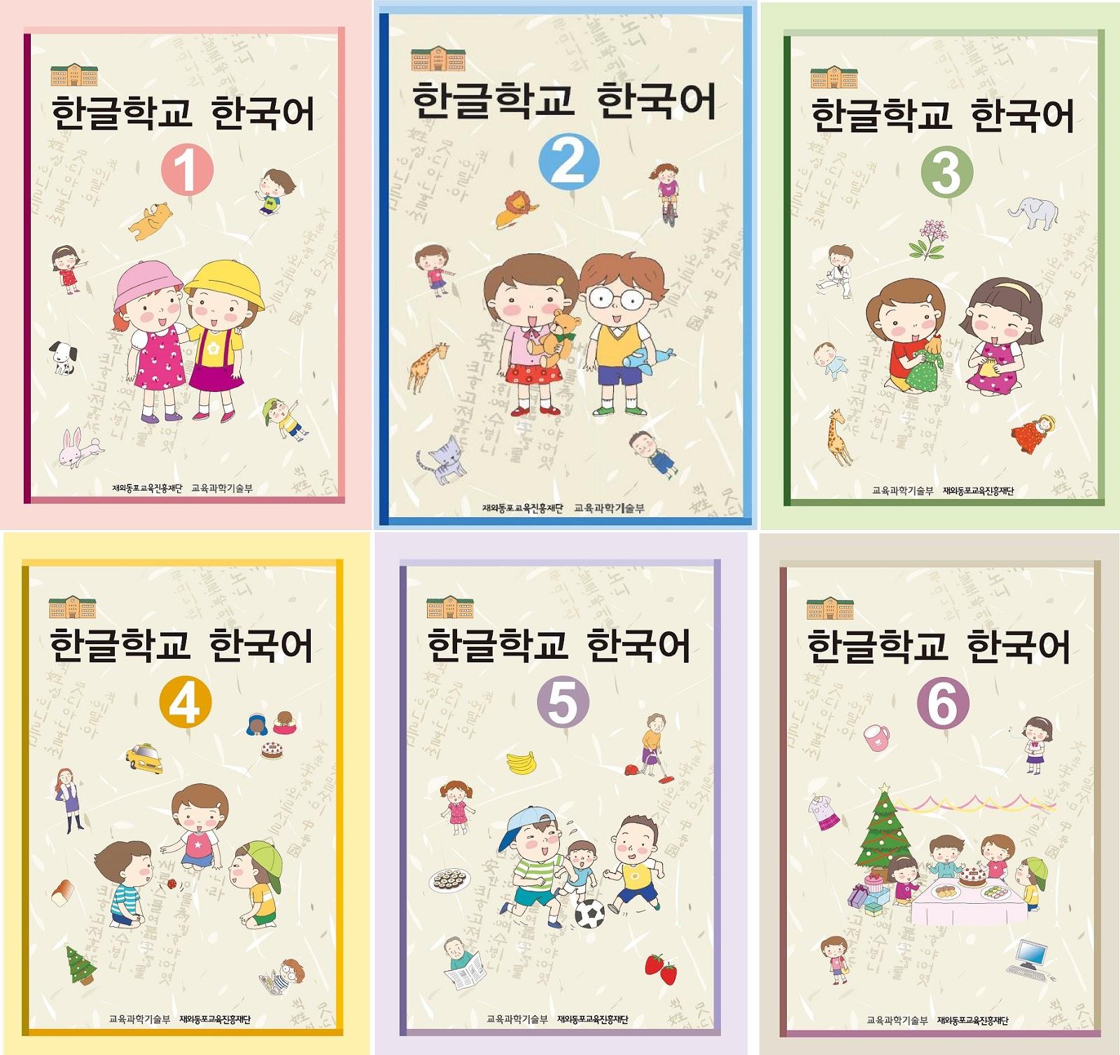 1 6 Hangul School Korean For Children