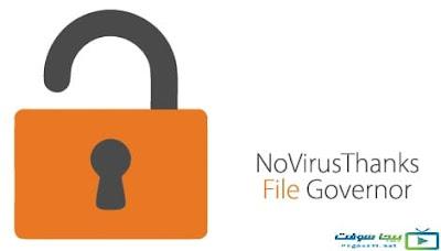 تنزيل برنامج File Governor لازالة الملفات المستعصية والبرامج