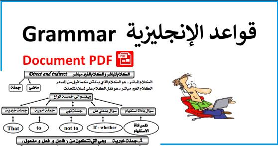 قواعد اللغة الانجليزية pdf في 29 صفحة مع الشرح بالعربية