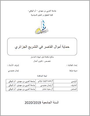 مذكرة ماستر: حماية أموال القاصر في التشريع الجزائري PDF