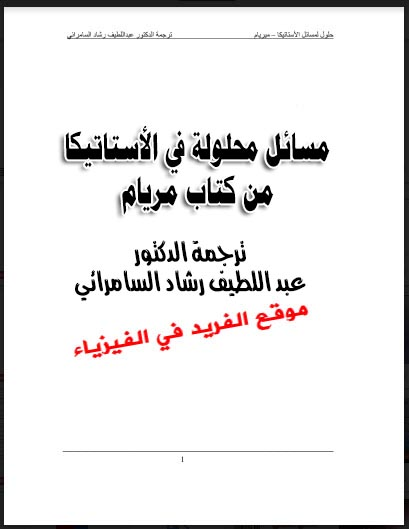 حلول كتاب ميريام pdf