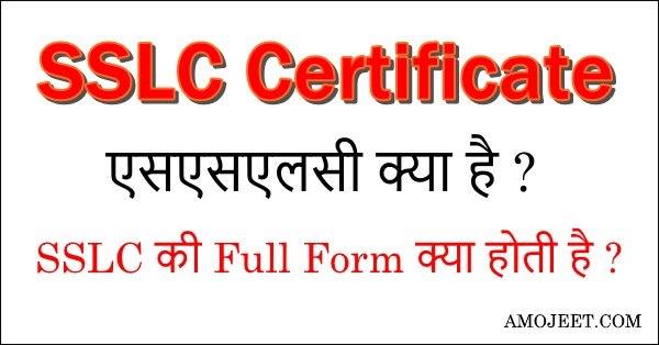 SSLC-kya-hai-SSLC-ki-full-form-kya-hoti-hai