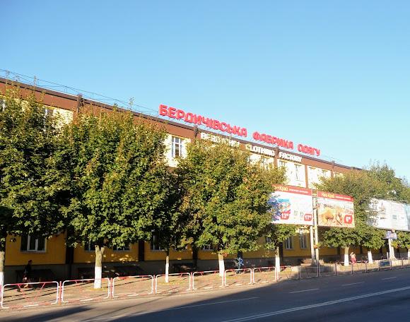 Бердичев. Фабрика одежды