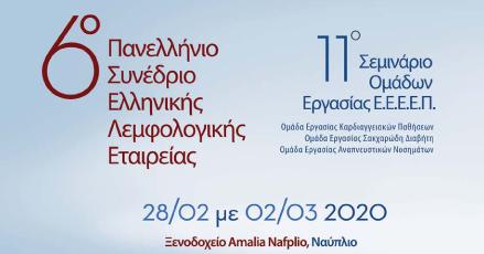 6ο Πανελλήνιο Συνέδριο Λεμφολογίας & 11ο Σεμινάριο Ομάδων Εργασίας ΕΕΕΕΠ στο Ναύπλιο