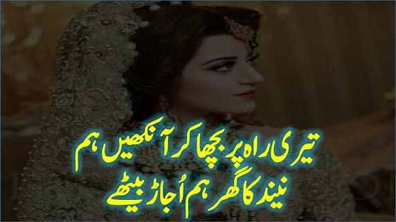 Aankhen Poetry In Urdu