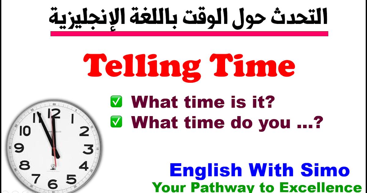 كيف تقرأ الساعة باللغة الإنجليزية Telling The Time In English الإنجليزية مع السيمو English With Simo