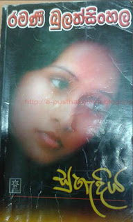 suhadiya sinhala novel