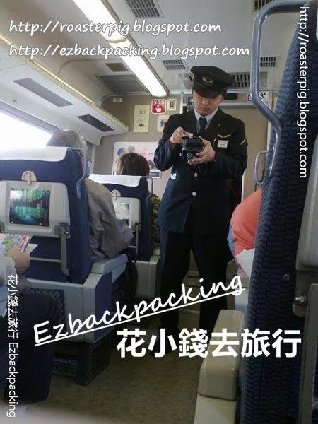 JR特急黑潮號車廂-驗票