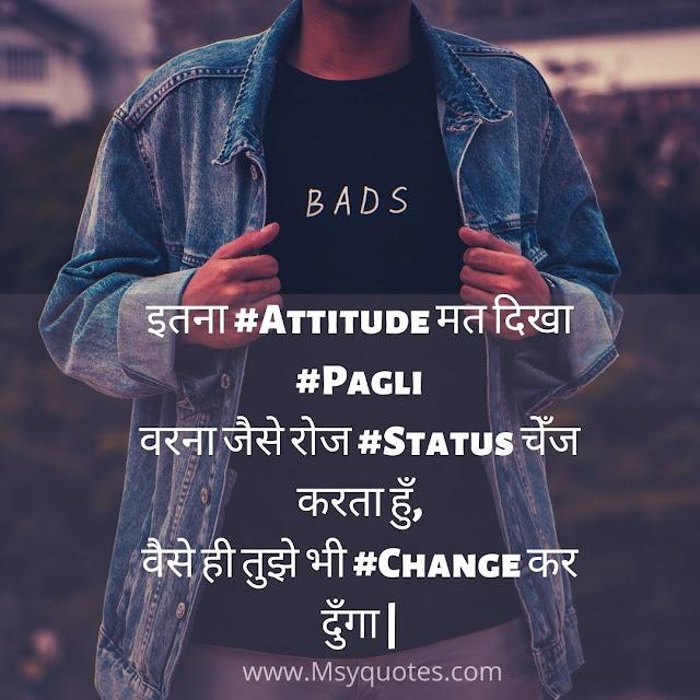 Yadav Boy & Girls Attitude Quotes Hindi