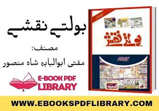 Boltay Naqshay pdf