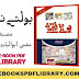 Boltay Naqshay Pdf Book by Mufti Abu Lubaba Shah Mansoor