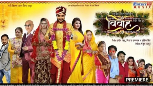Vivah Bhojpuri Film Trailer | Vivah Bhojpuri Film Star Cast,Poster, Download | Pradeep Pandey Chintu Bhojpuri Film