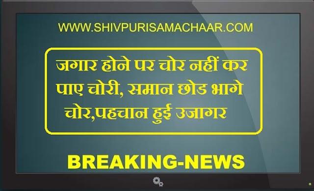 जगार होने पर चोर नहीं कर पाए चोरी, समान छोड भागे, पहचान हुई उजागर / Pohri News