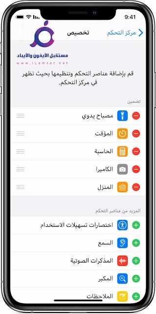 مميزات مركز التحكم - control center  وسرعة الوصول في iPhone