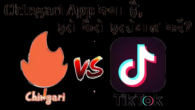 Chingari App which country, chingari app download, chingari app Wikipedia, chingari app owner, chingari app details, chingari app developer, how to use chingari app