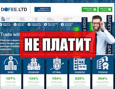 Скриншоты выплат с хайпа dofee.biz