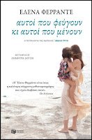 http://www.culture21century.gr/2017/05/autoi-poy-feugoyn-kai-autoi-poy-menoyn-ths-elena-ferrante-book-review.html