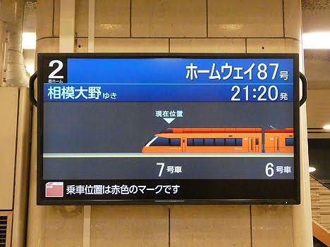 小田急電鉄 ホームウェイ87号 相模大野行き GSE70000形