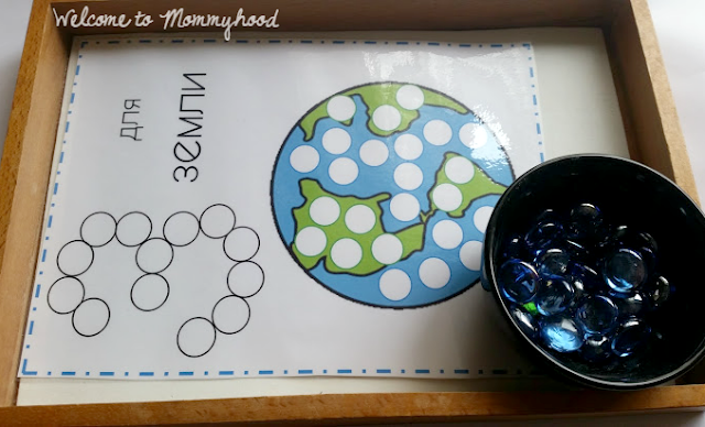 Montessori inspired preschool space unit  by Welcome to Mommyhood #montessoriprintables, #preschoolactivities, #montessoriactivities, #letteroftheweek