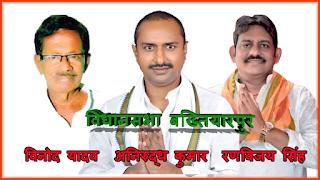 Bakhtiyarpur MLA 2020