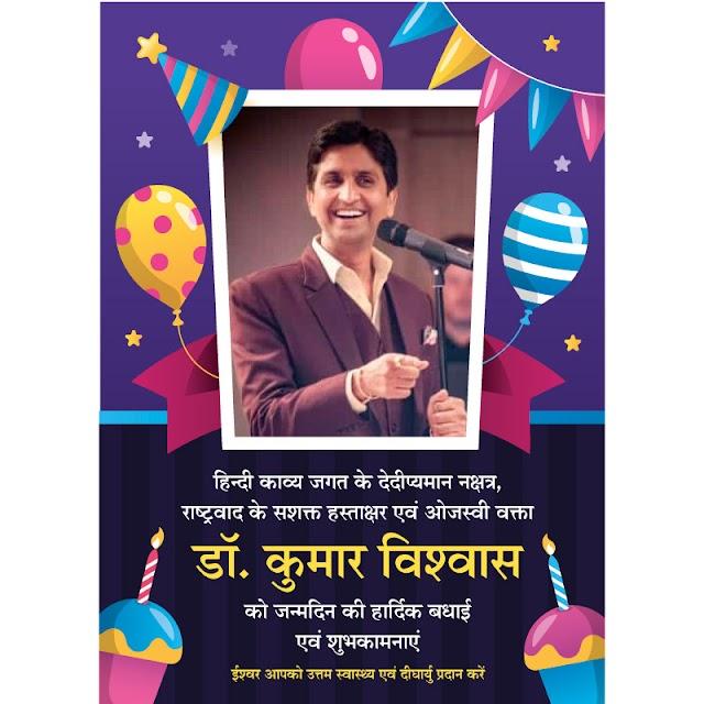 डॉ कुमार विश्वास को जन्मदिन की हार्दिक शुभकामनाएं - Happy Birthday Dr Kumar Vishwas