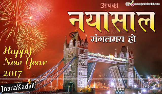 Hindi Greetings, Best Hindi New Year 2017 Greetings Quotes, Hindi latest online greetings