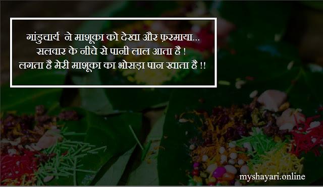lagta hai vo bhi paan khata hai non veg shayari  abuse shayri