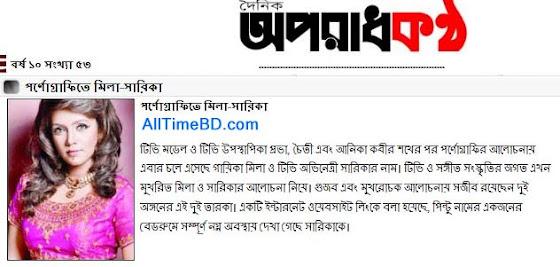 BD singer Mila Scandal video download online news