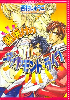 Asayake no Diamond Life Manga